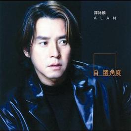Zi Xuan Jiao Du 2012 谭咏麟