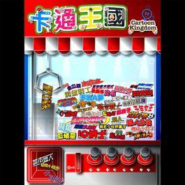 卡通王國 2010 Various Artists