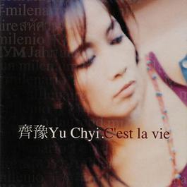 这就是人生 1999 Chyi Yu (齐豫)