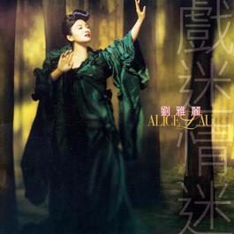 Xi Mi Qing Mi 1995 Alice Lau