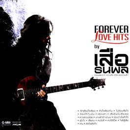 ฟังเพลงอัลบั้ม FOREVER LOVE HITS by เสือ ธนพล