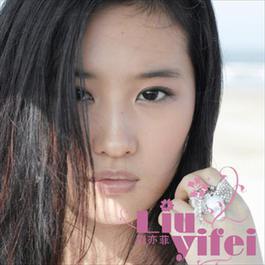 Liu Yi Fei 2006 劉亦菲