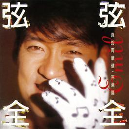 弦弦全全 1995 Emil Wakin Chau (周华健)