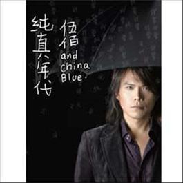 纯真年代 2006 伍佰 & China Blue