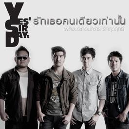 ฟังเพลงอัลบั้ม Yes'sir Days (New Single 2013)