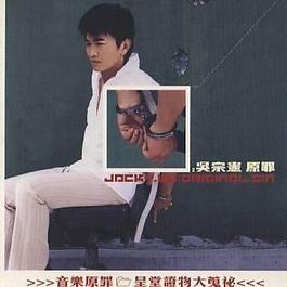 原罪 2003 丁浩然