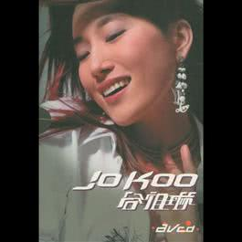 Jo Koo 2002 2005 谷祖琳