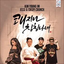 ฟังเพลงอัลบั้ม Kwaejina Ching Ching Nane