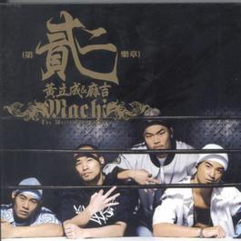 第贰乐章 2004 黄立成; 麻吉