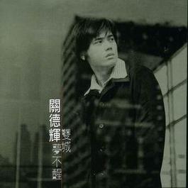 雙城夢 1998 關德輝