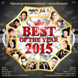 อัลบั้ม RS Best of the year 2015