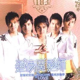 The Magicians of Love (Original Soundtrack) 2006 华语群星