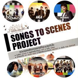 อัลบั้ม SONGS TO SCENES PROJECT