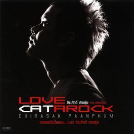 อัลบั้ม LOVE CATAROCK Chirasak Paanphum