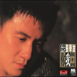 Wang Ji Ni Wo Zuo Bu Dao 2012 Jacky Cheung