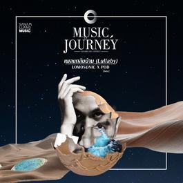 ฟังเพลงอัลบั้ม เพลงกลับบ้าน (Lullaby) - Single