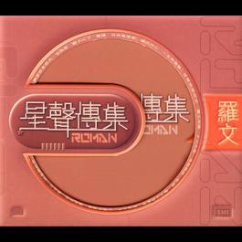 EMI Xing Xing Chuan Ji Zi Roman Tam 2006 罗文