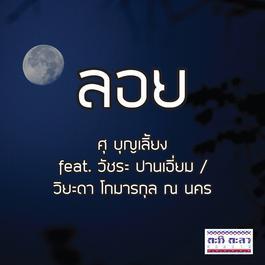 ฟังเพลงอัลบั้ม ลอย Feat. วัชระ ปานเอี่ยม และ วิยะดา โกมารกุล ณ นคร