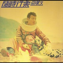 隨時行樂 1999 Edmond Leung (梁汉文)