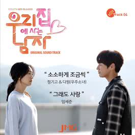 ฟังเพลงอัลบั้ม Sweet Stranger and Me, Pt. 4 (Original Soundtrack)