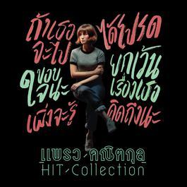 ฟังเพลงอัลบั้ม แพรว คณิตกุล HIT Collection