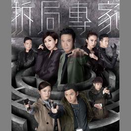 迷宮 - 電視劇 : 拆局專家 主題曲