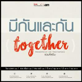 ฟังเพลงอัลบั้ม มีกันและกัน (Together)