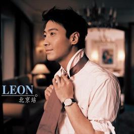 Leon - Beijing Station 2000 黎明