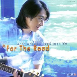 ฟังเพลงอัลบั้ม For The Road
