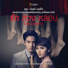 ฟังเพลงอัลบั้ม เพลงประกอบภาพยนตร์ รัก ลวง หลอน-The Couple (Original Soundtrack)