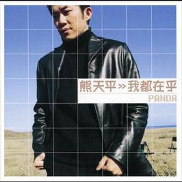 I Cared 2012 Panda (熊天平)