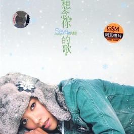 Missing  Your Song 2005 张惠春
