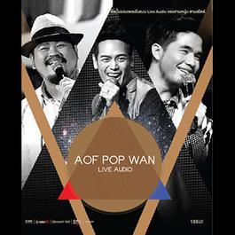 อัลบั้ม AOF POP WAN LIVE AUDIO