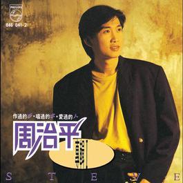 Steve Chou Album 1 2012 Zhou Zhiping