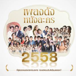 อัลบั้ม เพลงดังหนังละคร 2558