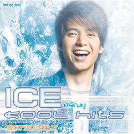 อัลบั้ม Ice Kool Hits