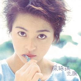 Washing Face 2015 梁咏琪