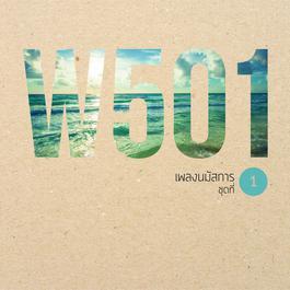 อัลบั้ม W501 เพลงนมัสการ, Vol. 1