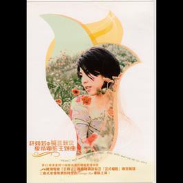 Valen'S Love Movie Theme Song 2014 Valen Hsu