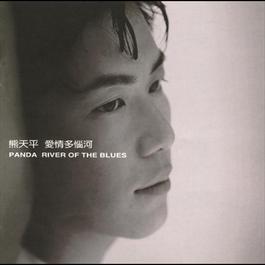 The River Of Blue 2012 Panda (熊天平)