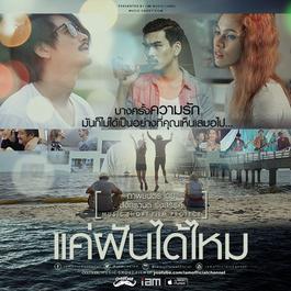 อัลบั้ม KAE FUN DAI MAI