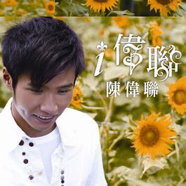 I.偉聯 (臺灣版) 2007 陳偉聯