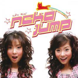 เพลง Neko Jump