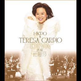 港樂杜麗莎演唱會 2001 Teresa Caprio