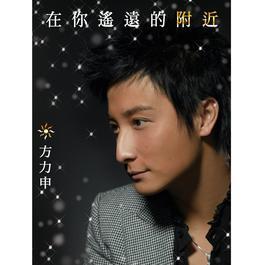 Zai Ni Yao Yuan De Fu Jin 2014 Alex Fong