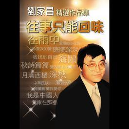 Liu Jia Chang Wang Shi Zhi Neng Hui Wei Jing Xuan Zuo Pin Ji 2004 Liu Jia Chang