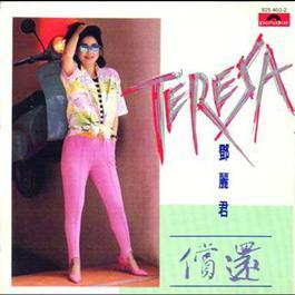 Chang Hai 2010 Teresa Teng (邓丽君)