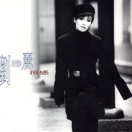 Yu Kan 1996 劉雅麗