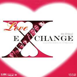 อัลบั้ม Love Exchange