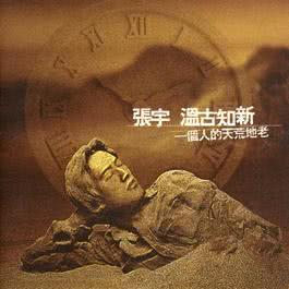 Wen Ku Chih Hsin, I Ke Jen Te Tien Huang Ti Lao 2014 Phil Chang (张宇)